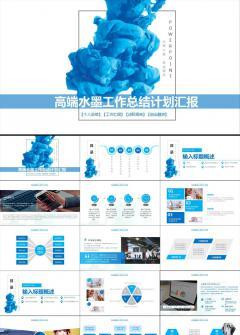 高端大气蓝色个人总结企业宣传ppt模板
