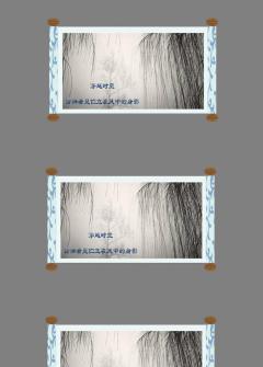 单页动态卷轴中国风PPT模板