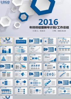 2016蓝色简洁创意PPT商务总结计划PPT模板