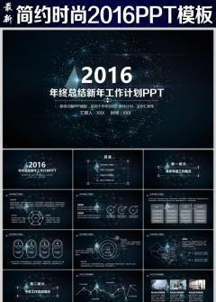2016星空宇宙总结大气PPT模板