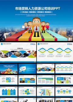 市场营销培训课件PPT模板