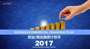 大气蓝色商业企业创业融资PPT模板