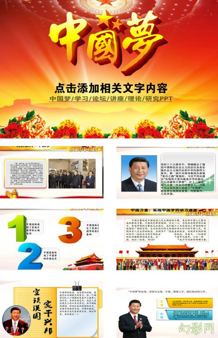中国梦群众路线工作汇报党政类PPT模板