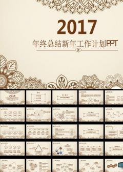 2017年度年终总结新年计划汇报创意PPT模板