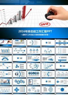 大气激情工作总结数据分析PPT模板