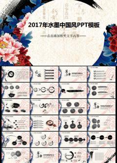 2017中国风企业总结计划PPT模板