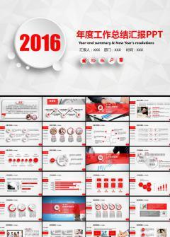 红色年度工作总结PPT模板