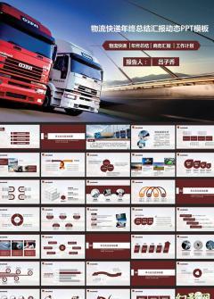 运输物流快递通用工作计划PPT模板