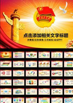 中共共青团通用工作汇报PPT模板