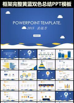 黄蓝创意双色心情动态PPT模板