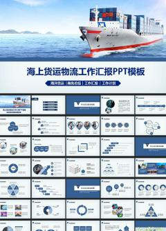 物流交通行业通用工作计划PPT模板