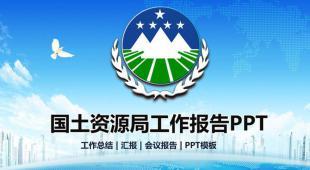 国土资源局政府通用工作报告PPT模板