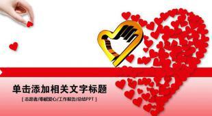 志愿者公益宣传通用PPT模板