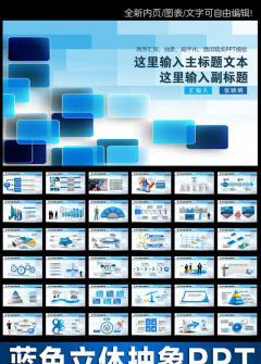 动感立方体时尚IT电子网络通讯PPT模板