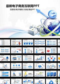 大气蓝色简洁互联网企业工作总结PPT模板