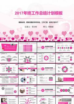 2017粉色简洁新年工作计划PPT模板