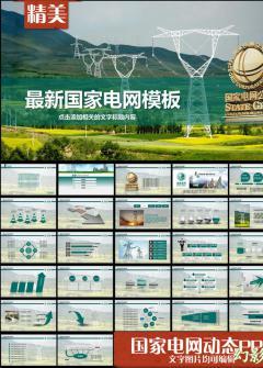 国家电网工作动态PPT模板