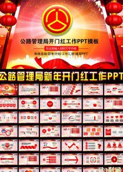 公安管理局开门红喜庆新年计划PPT模板