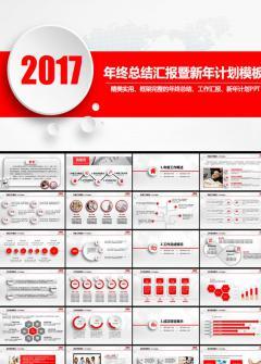 2017红色立体工作总结新年计划PPT模板