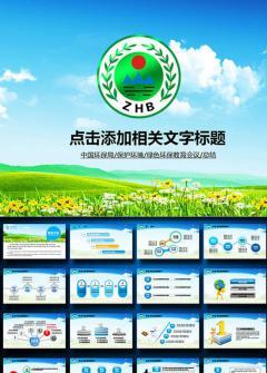 绿色环保企业介绍通用PPT模板