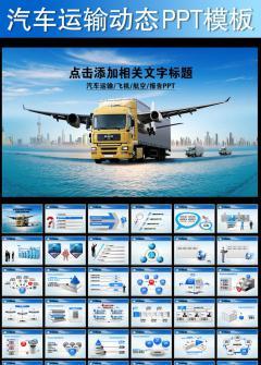 货运货车公路运输物流动态PPT模板