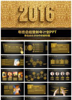 金色大气企业宣传新年计划PPT模板