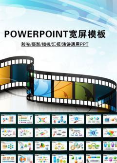 放电影传媒公司等企业宣传PPT模板