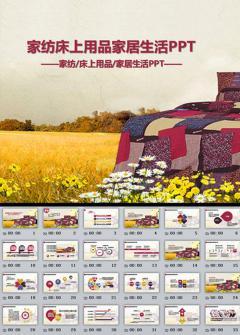 家纺类床上用品企业产品宣传PPT模板