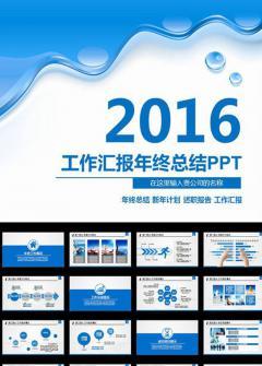 2016年中工作总结汇总PPT模板