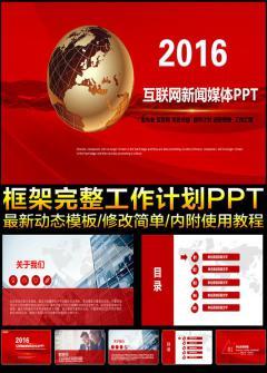 互联网新闻联播总结计划动态PPT模板