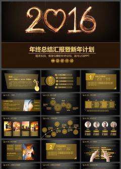 2016金色背景大气高端工作总结PPT模板