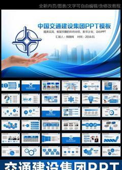 交通建设集团中国交建ppt通用模板