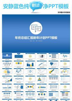 48P创意蓝色纯净通用动态工作汇报PPT模板
