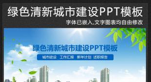 城市建设城市规划招商引资PPT目标