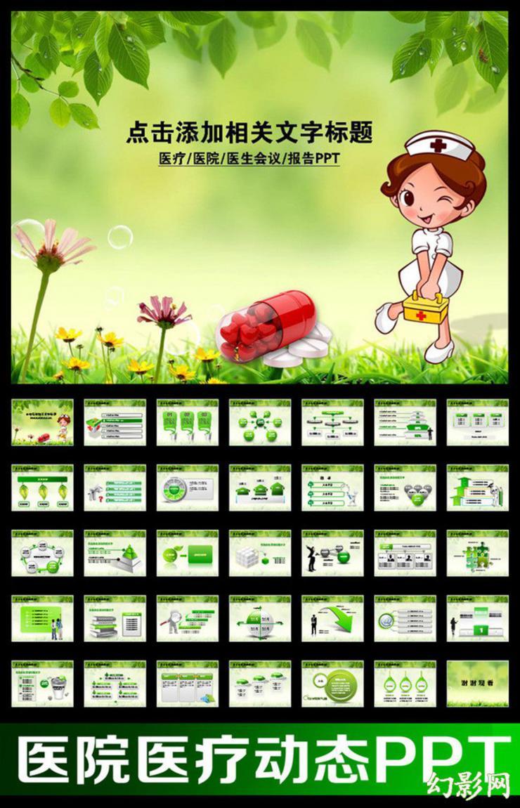 医院医疗医生关爱健康动态ppt模板