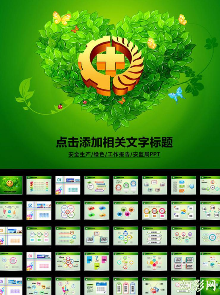 绿色安全管理生产PPT模板