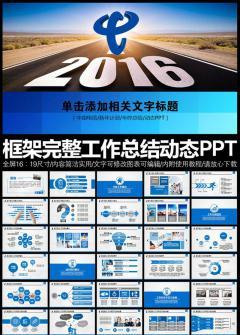 电信公司2016年新年计划总结动态PPT模板