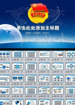 中国共青团通用汇报PPT模板