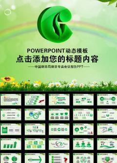 绿色环保机构通用PPT模板