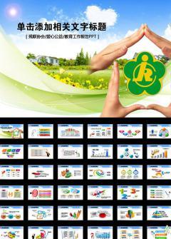 残联会公益宣传通用PPT模板