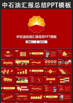 中国石化天然气加油站PPT模板