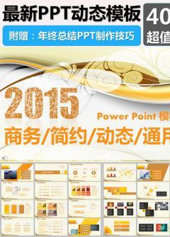 2015橙色简约工作计划总结PPT模板