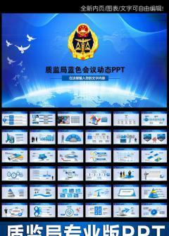 质监局质量技术监督局蓝色动态PPT模板