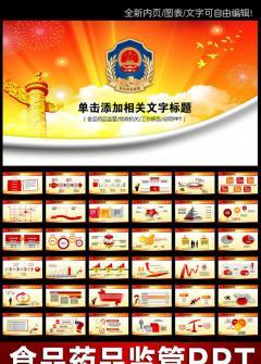 红色食品药品监督管理局工作汇报PPT模板