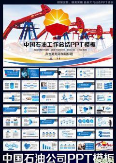 中国石油公司年终总结工作计划PPT动态模板