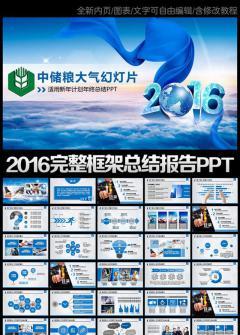 2016年中国储备粮管理公司ppt动态模板