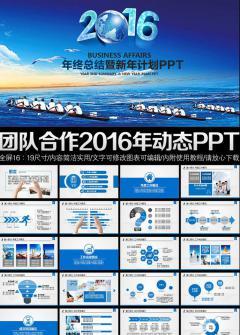 2016商务企业工作总结团队团结PPT模板
