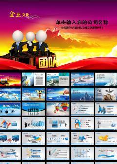 大气商务公司企业文化宣传PPT模板