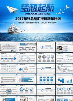 2017年梦想起航工作计划年终总结PPT模板