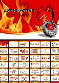 大气震撼公安消防通用PPT模板